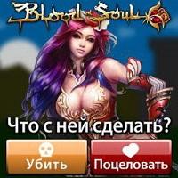 Игра для девушек Blood and Soul
