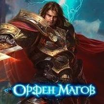 orden-magov